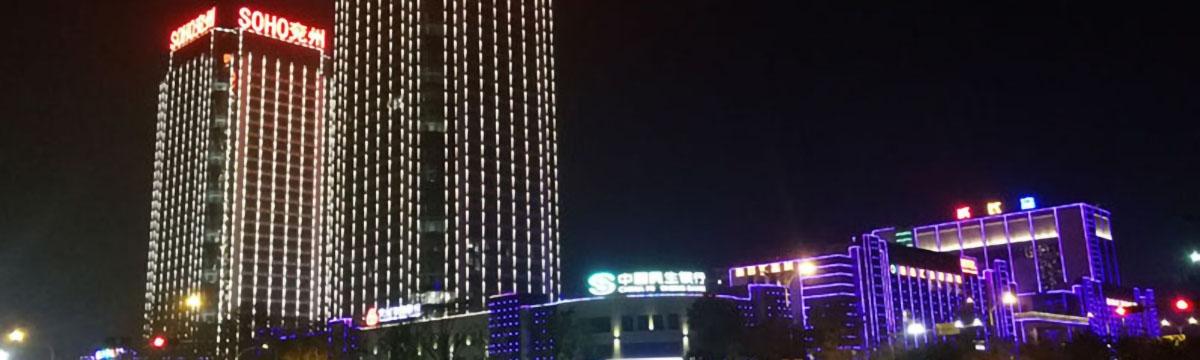 永华新百汇SOHO兖州亮化项目